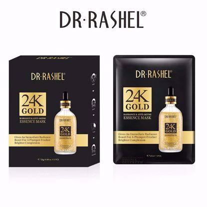 صورة 24k gold radiance & anti-aging essence mask (1pcs)