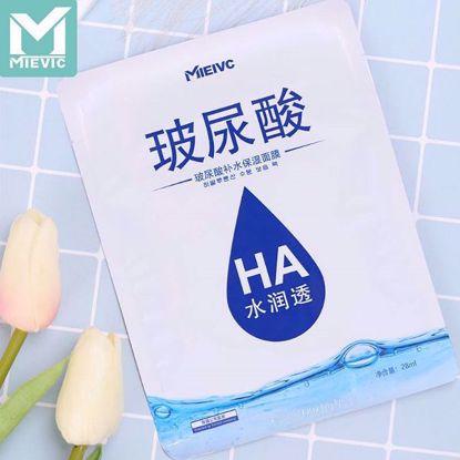 صورة Hyaluronic acid moisturizing mask