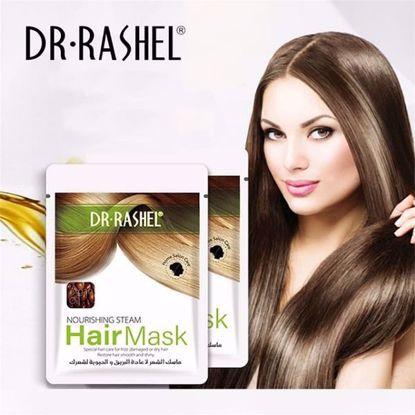 صورة Argan oil repairing hair mask (1pcs)