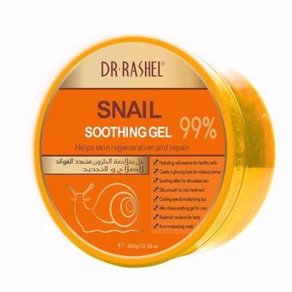 صورة Snail regeneration and repair gel