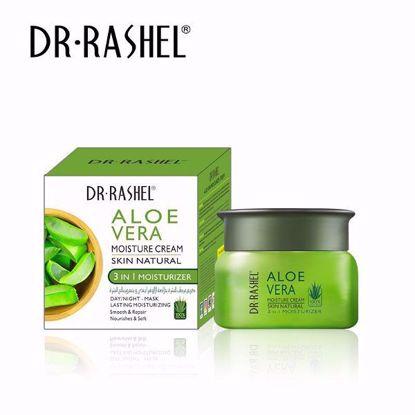 صورة Aloe vera  moisturizer cream