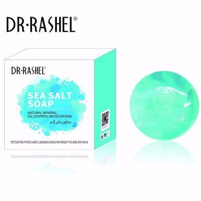 صورة SEA SALT SOAP
