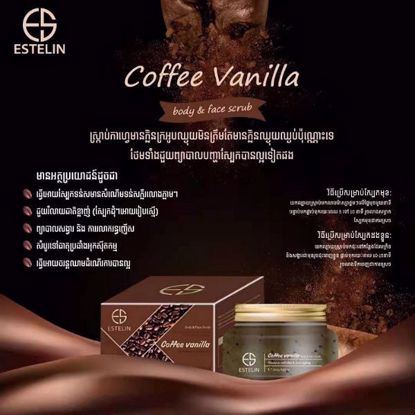 صورة COFFEE VANILLA BODY & FACE SCRUB